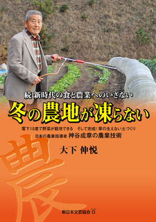 続_新時代の食と農業.jpg