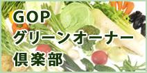 GOP・グリーンオーナー倶楽部