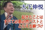 ooshitaバナ(くせづけ)190w.jpg