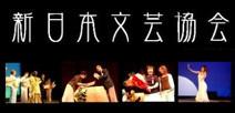 新日本文芸協会